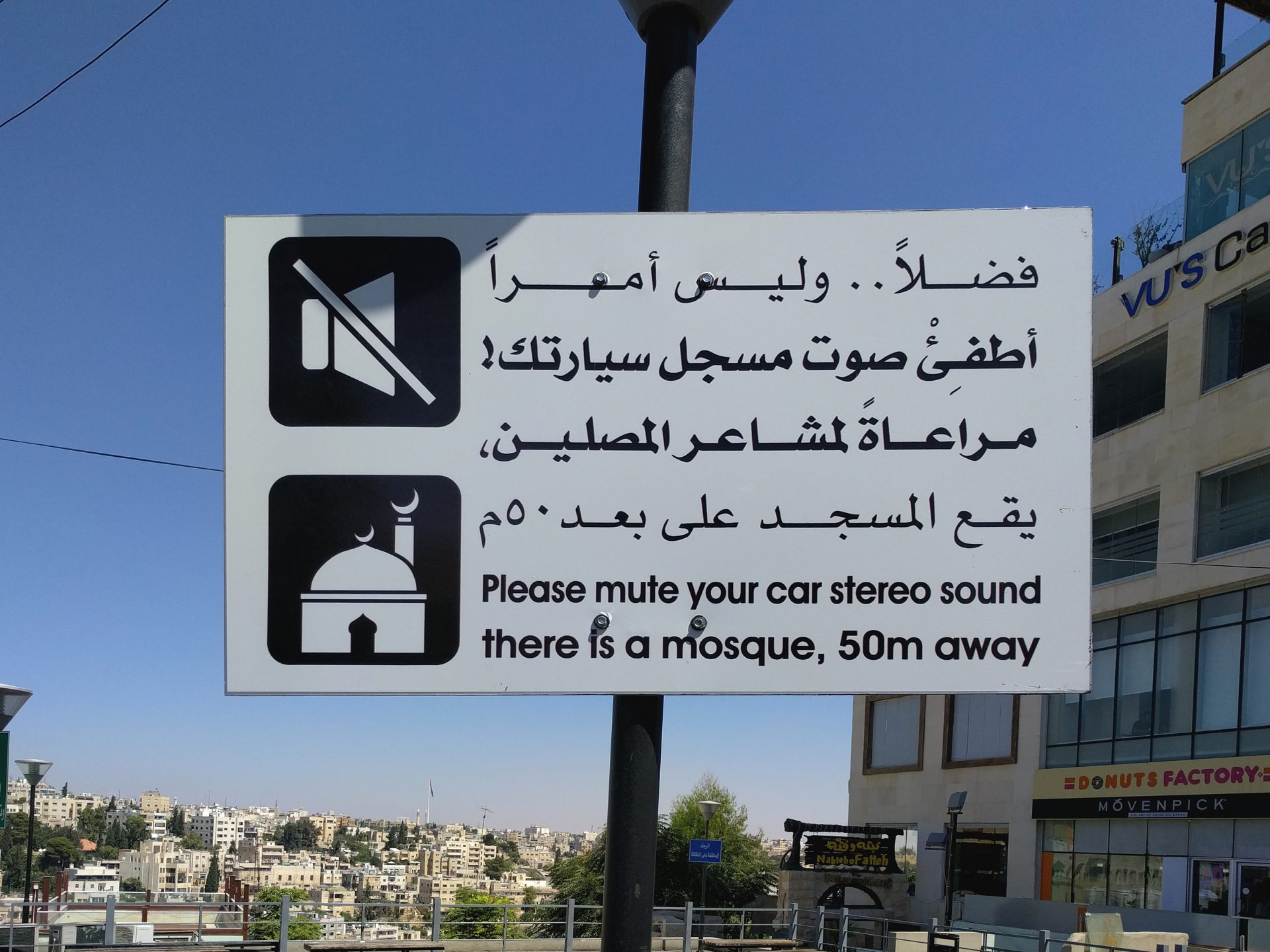Sign forbidding sound near mosque on Rainbow Street, Amman